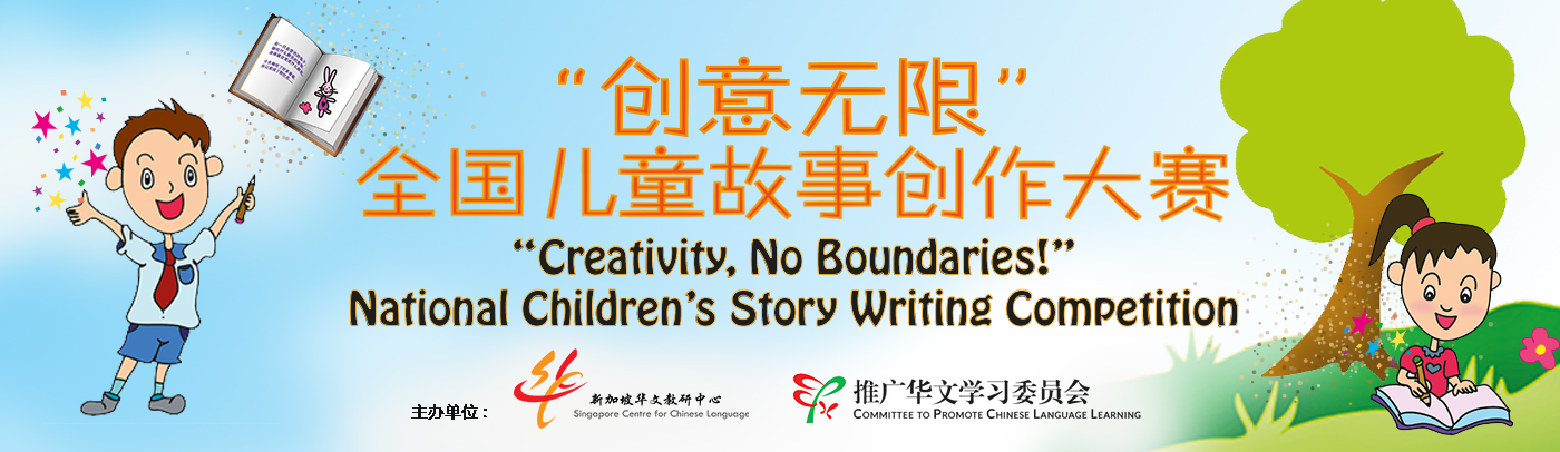 childrens creative writing competitions 2012 Don't be taken in by scammy contests: there are legitimate competitions for your prose and poetry here are some free writing contests to get started.
