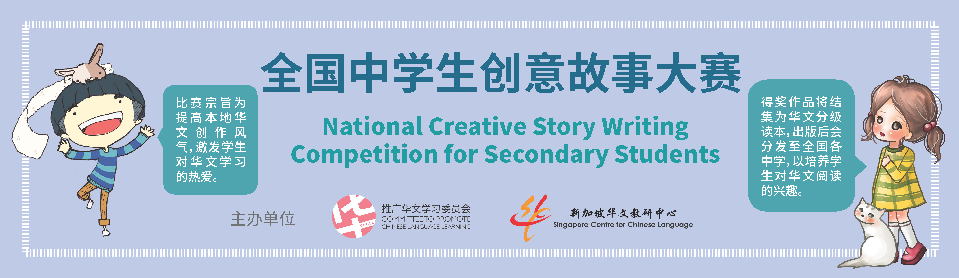 National Creative Story Writing Competition for Secondary Students