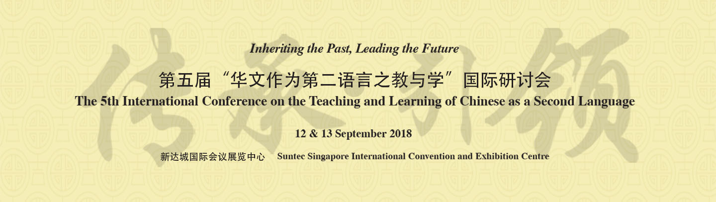 The 5th International Conference on the Teaching and Learning of Chinese as a Second Language