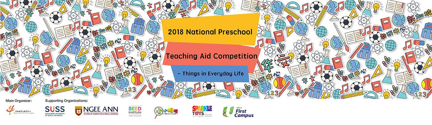 2018 National Preschool Teaching Aid Competition - Things in Everyday Life