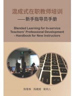 blended_learning_cover_final-photo_page_3