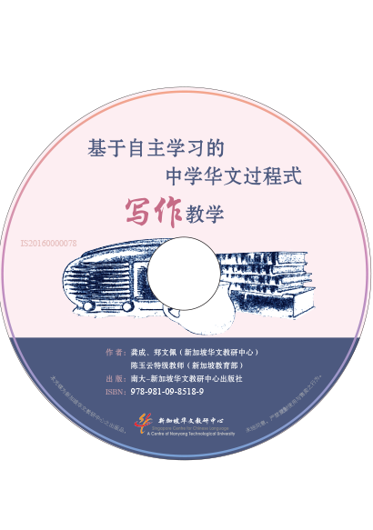 A Guide to Process Writing for Secondary School Chinese Composition
