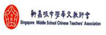 Singapore Middle School Chinese Teacher's Association