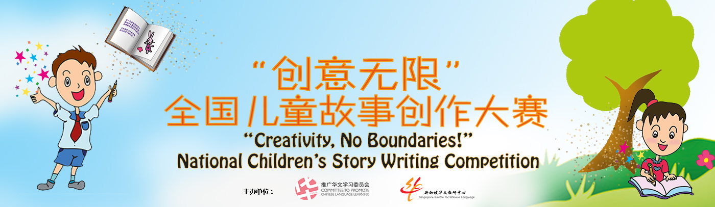"""Creativity, No Boundaries!"" National Children's Story Writing Competition"
