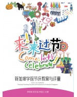 come_lets_celebrate_preschool_teaching_activities_and_evaluation_for_festivals_of_singapore